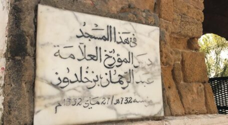 تونس تحول منزل ابن خلدون إلى متحف ثقافي وتاريخي