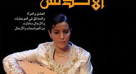 بهيجة رحال تكرم بالجزائر العاصمة