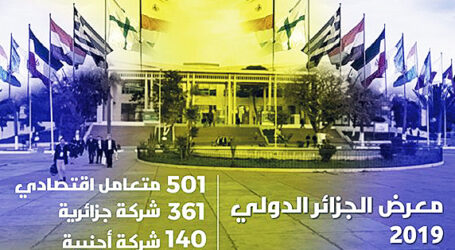 معرض الجزائر 2019: اهتمام بالغ بالسوق الوطنية