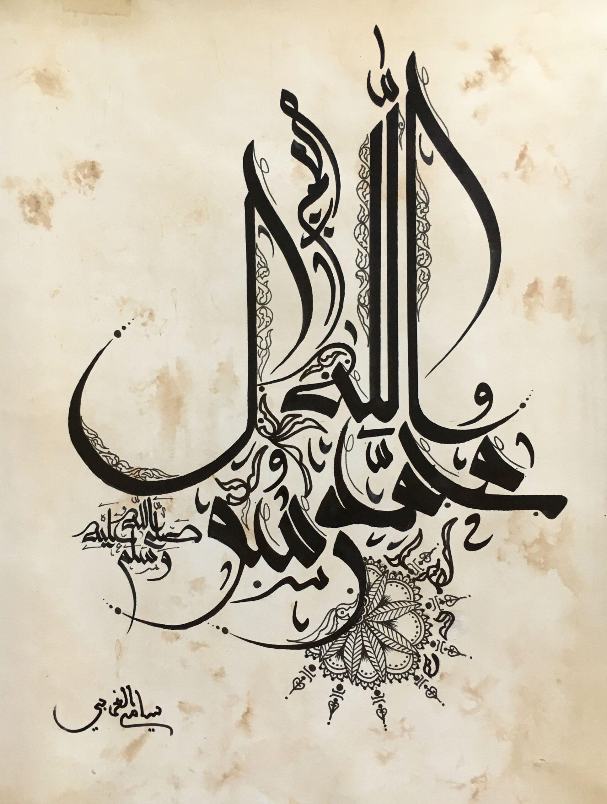 معرض إفتراضي للخط العربي الإسلامي