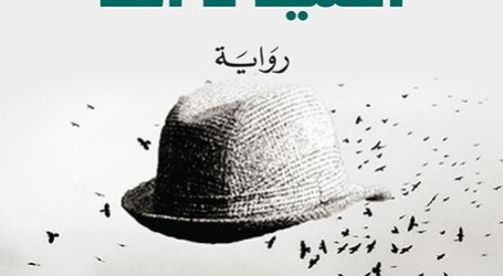 الروائي الجزائري أحمد طيباوي يفوز بجائزة نجيب محفوظ للأدب
