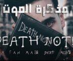 """الفيلم الجزائري """"مذكرة الموت"""" يفوز بجائزة الجمهور الكبرى"""