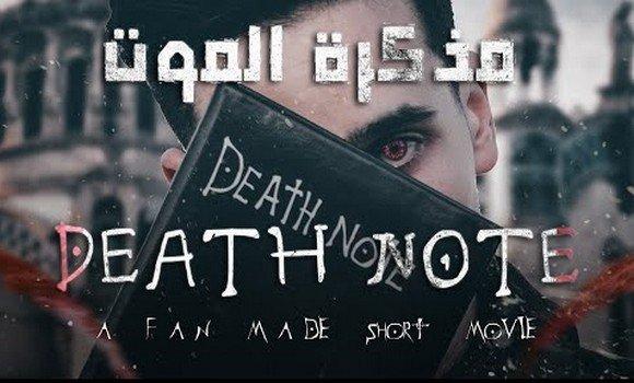 ديث_نوت_مذكرة_الموت