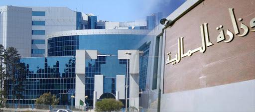 وزارة_المالية